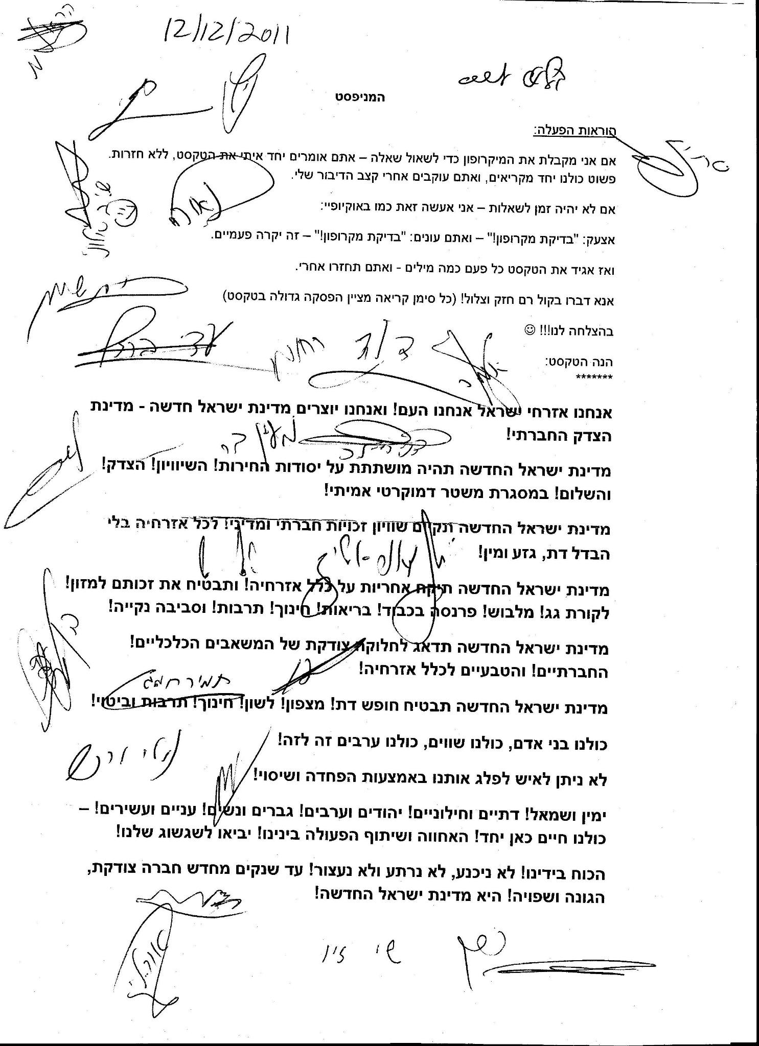 הכרזה על הקמת מדינת הצדק החברתי, בחתימת כל הפעילים שלקחו חלק בפעולה